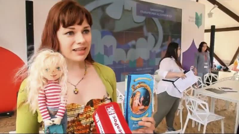 Надея Ясминска книжный фестиваль Красная площадь 2019