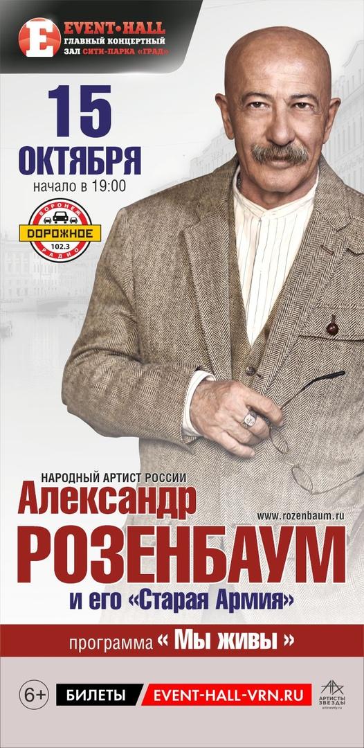 Афиша Воронеж Александр Розенбаум / 15.10.2019 / Воронеж