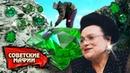 Волшебники Изумрудного города. Советские мафии