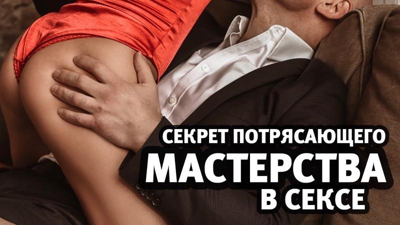 Секрет мастерства в постели | Любовники и любовницы | Алекс Мэй 18