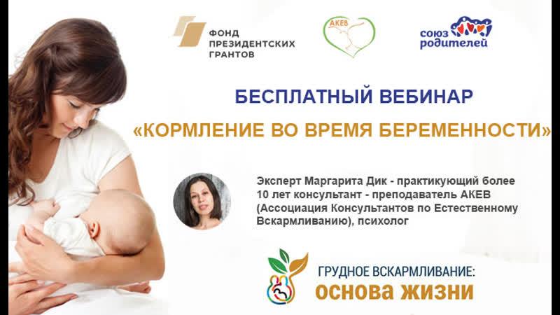 Вебинар Кормление грудью в беременность Маргарита Дик