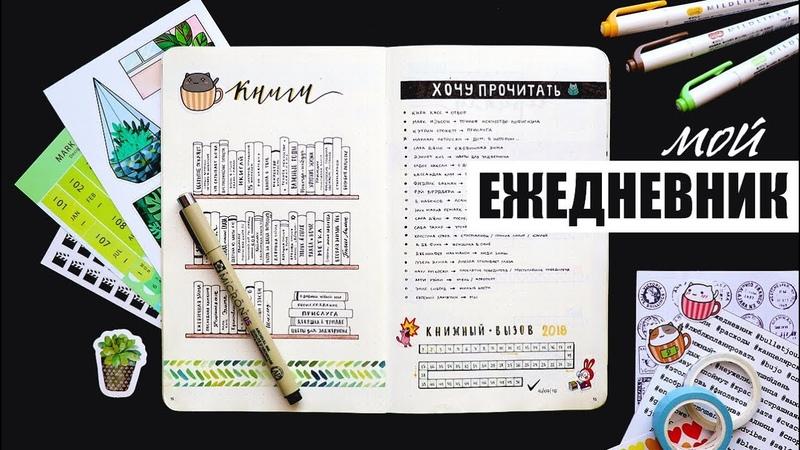 BULLET JOURNAL ⚡️📖 КОЛЛЕКЦИИ ВСЕ РАЗВОРОТЫ на месяц   Оформление и планирование ЕЖЕДНЕВНИКА