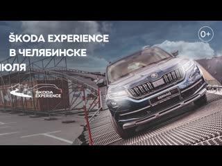 Škoda experience в челябинске