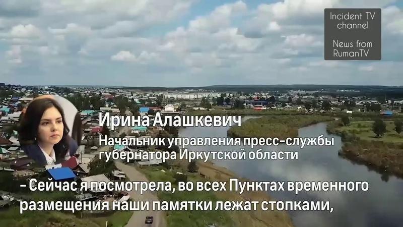 просто Послушайте Иркутская чиновница Ирина Алашкевич о жителях Тулуна