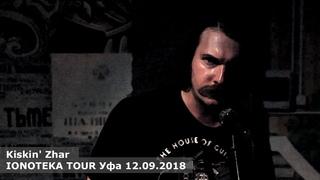 Kiskin' Zhar IONOTEKA TOUR Уфа