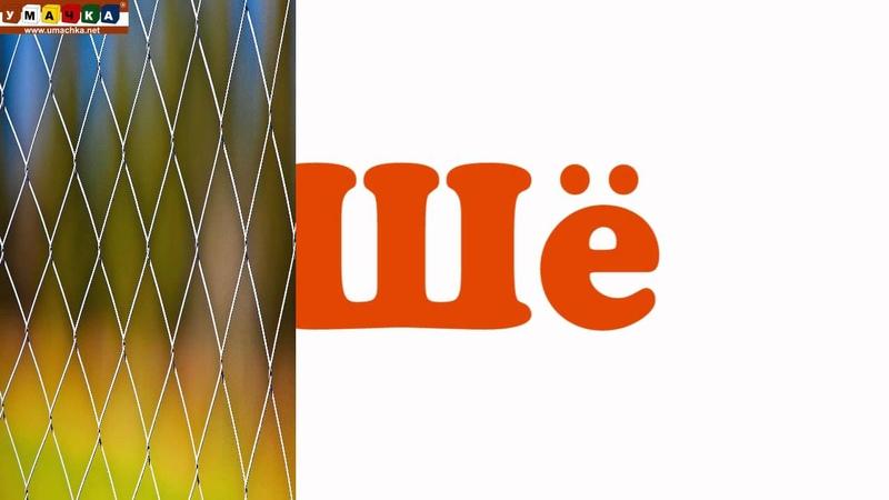 Логопедическое видео - Развивающее видео. Логопедия. Буква Ш. Часть 2