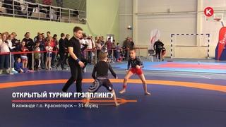 КРТВ. Открытый турнир грэпплингу