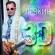 Владимир Лёвкин - Мои родители