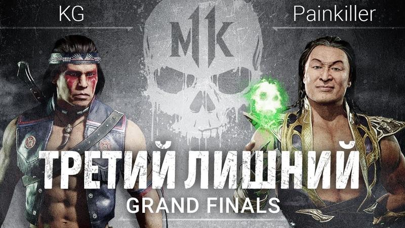 ТретийЛишний. Grand Finals. KG (Nightwolf) vs. Painkiller (Shang Tsung)