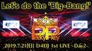 【ライブ映像公開!】Peaky P-key「Let's do the 'Big-Bang!'」/D4DJ 1st LIVE -Day2-(2019/7/21)