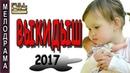 ФИЛЬМ ТРОНУЛ ДО СЛЕЗ! СУПЕР! ВЫКИДЫШ МЕЛОДРАМА 2017