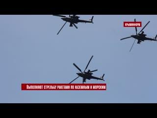 Мастерство пилотов вертолетов на конкурсе Авиадартс-2019 в Крыму