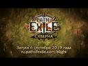 Path of Exile 3 7 Анонс новой лиги Скверна