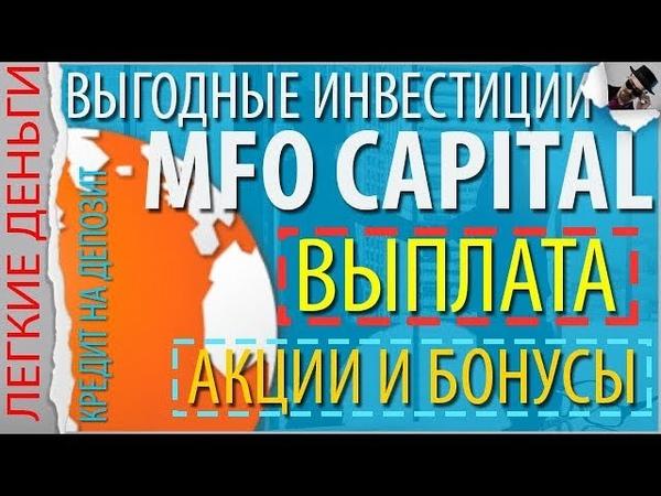 (scam) Заработок В MFO CAPITAL. Выводим Деньги. Кредит На Депозит. / ЗАРАБОТОК В ИНТЕРНЕТЕ