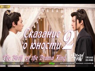[fsg kast] 2/24 сказание о юности the birth of the drama king