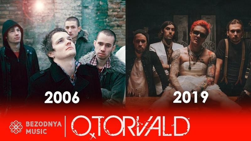 як змінювались пісні 2006 2019 Оторвальд как менялись песни Крик Без тебе Нас двоє