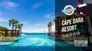 Отель Кейп Дара Паттайя 5*. Cape Dara Resort 5*