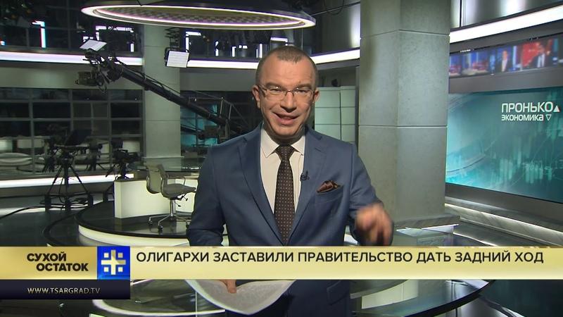 Юрий Пронько: Звонкая пощечина всем нам – олигархи заставили правительство дать задний ход