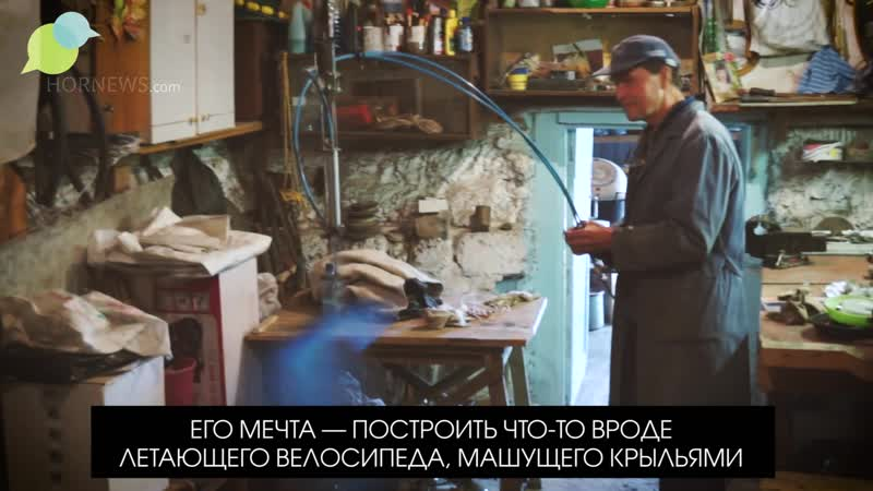 Это работает Александр Щербатых конструктор махолетов из Челябинска