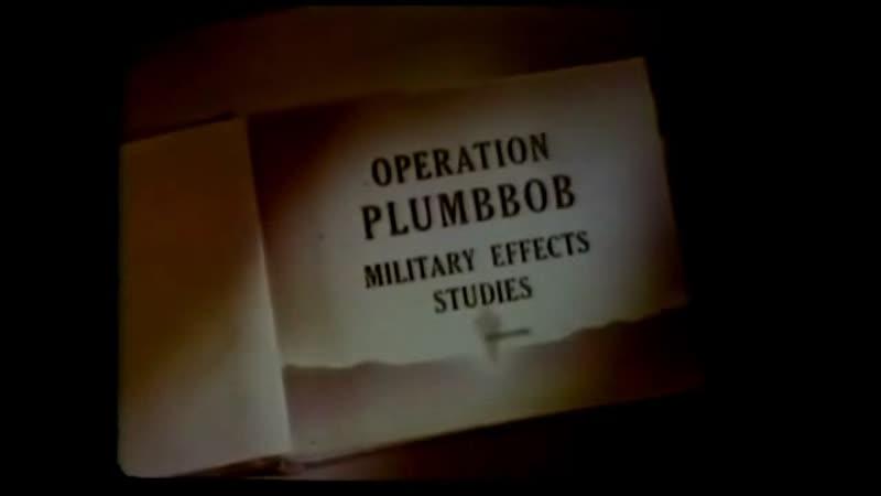 Операция Plumbbob: эксперименты военной тематики (1957)