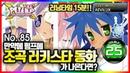 만약에 펌프에 조곡 러키스타 동화가 나온다면? No. 85 What if Kumikyoku Lucky Star Douga is in Pump it up?