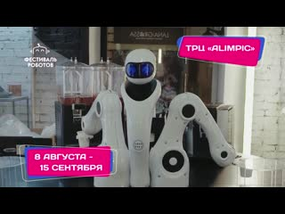 """Приходи на Фестиваль Роботов в ТРЦ """"Alimpic""""!"""