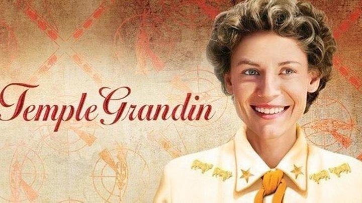 Тэмпл Грандин _ Temple Grandin