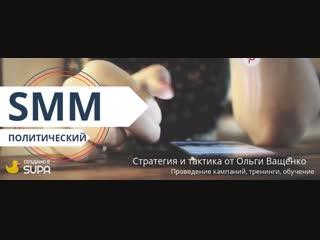Тактика и стратегия предвыборных кампаний в SMM