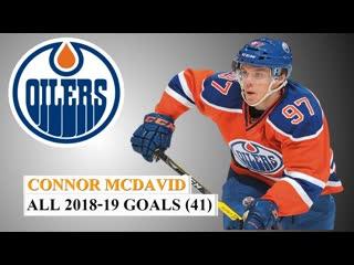 Connor McDavid. All 41 Goals 18/19 NHL Season