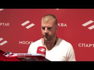 Патрик Херсли: Теперь матчи со СКА станут принципиальными
