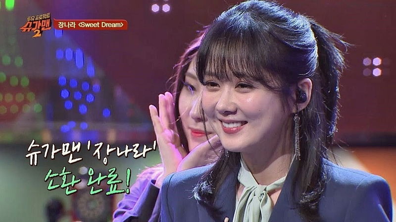 [슈가송] 사랑스러움의 끝판♡ 장나라(Jang Na-ra) 'Sweet Dream'♪ 투유 프로젝트 - 슈가맨2(Sugarman2)