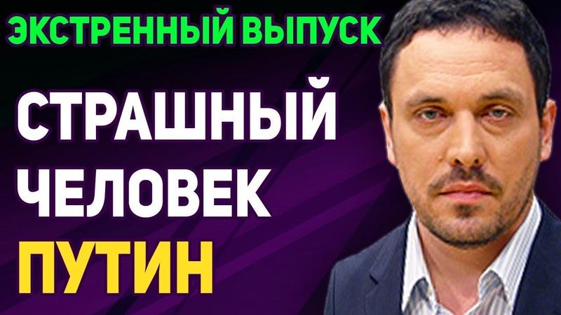 Шевченко - ПУTИН КAК XPОМАЯ ЛOШАДЬ, НAДО ПРИCT..