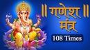 LIVE गणेश मंत्र जाप Shri Ganesh Mantra Dhun Om Gan Ganapataye Namo Namah