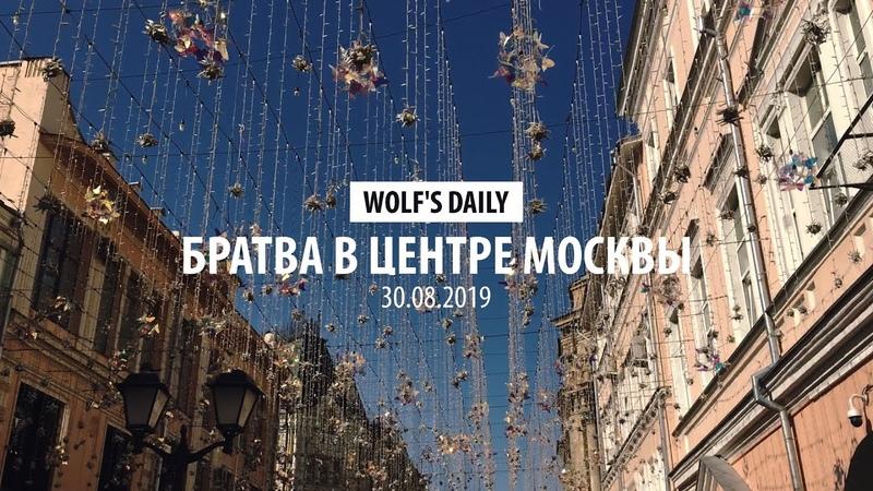 WOLF'S DAILY 11 БРАТВА В ЦЕНТРЕ МОСКВЫ