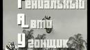 русская реклама GTA Vice city 2003 год GTA vice city russian trailer 2003 vhs 60 fps