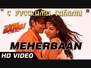Meherbaan Full Video  BANG BANG!  feat Hrithik Roshan  Katrina Kaif  Vishal Shekhar (рус.суб.)