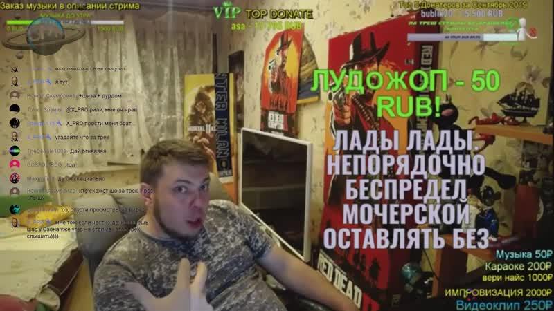 Озон высказал Vadim'у Zx про Ludojop'а Top Прямая Линия Edition