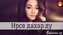 Хьава Мусханова Ирсе дахар ду💕