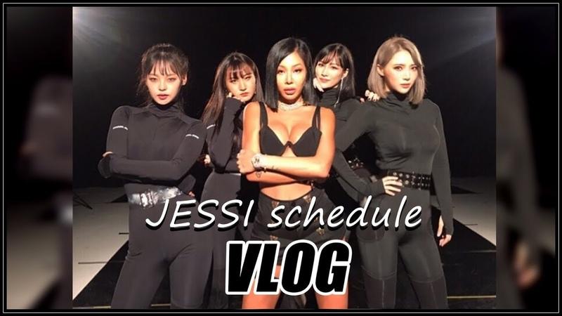 (eng) jessi Schedule dancer vlog🖤유희열스케치북,딩고,런웨이브 방송 브이로그/WHO DAT B/