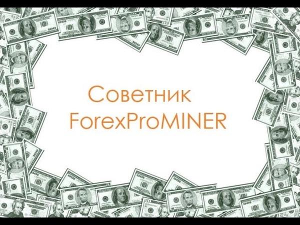 Советник ForexMinerPro Советник за 45000 рублей скачать бесплатно