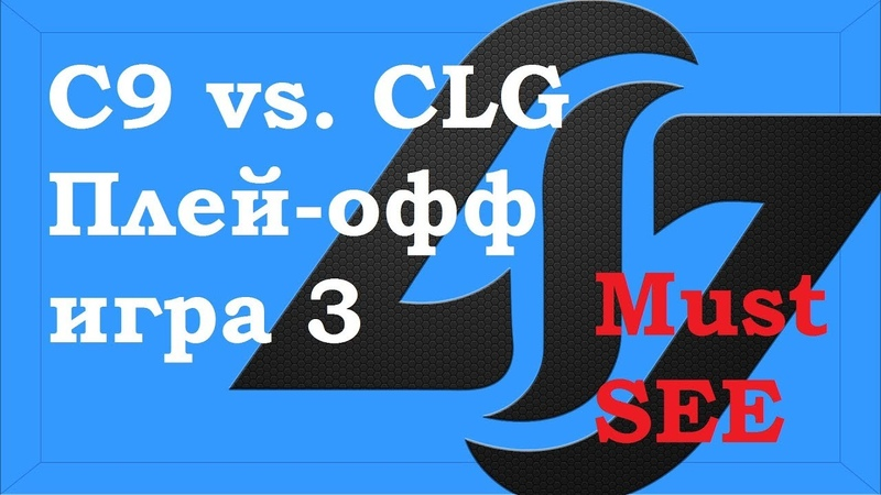 C9 vs. CLG Игра 3 Must See | Playoff LCS Summer 2019 | Плей-Офф LCS NA | Counter Logic Cloud9