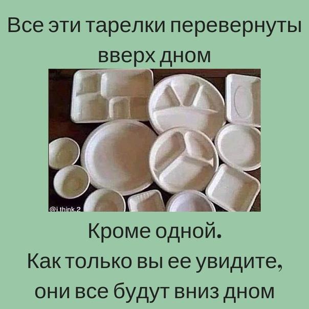 будет секрет картинки с перевернутыми тарелками перми кушмангорта сколько