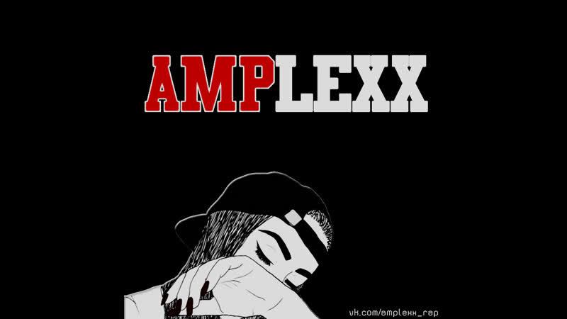 Неземная - Amplexx (куплет припев)