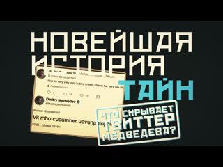 Новейшая история тайн: Что скрывает твиттер Медведева