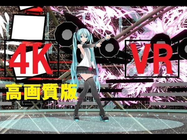 【360 3D VR】【4K60p】つみ式ミクさんで ドーナツホール rev.3【MMD】