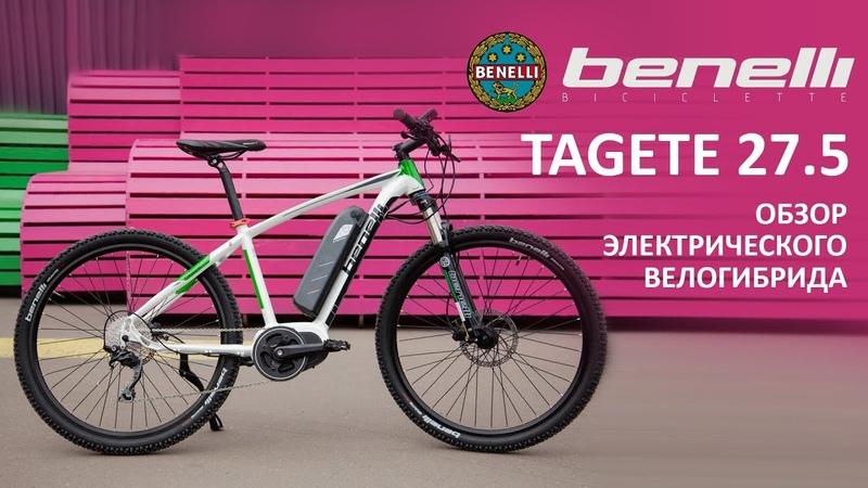 Benelli Tagete 27,5 - обзор современного электровелосипеда