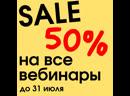SALE 50% на все вебинары до 31 июля