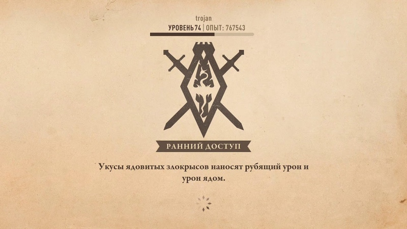 TES: Blades - Советы Новичкам