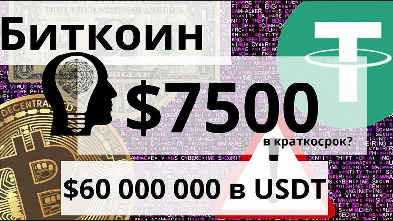 Биткоин $7500 в краткосрок $60 000 000 в USDT на Binance