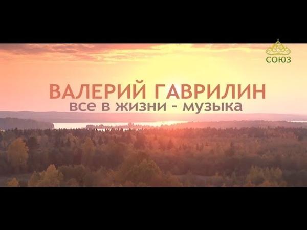 Культура с Николаем Бурляевым От 13 августа Фильм Валерий Гаврилин Все в жизни музыка